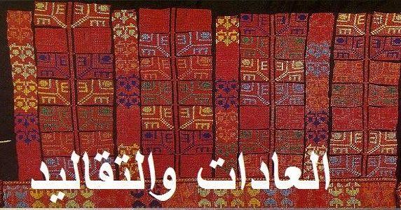 العادات والتقاليد في قلقيلية فلسطين مثل دورة الحياة اليومية الميلاد الزواج الوفاة مسرح ا ولدت العادات والتقاليد الشعبية Periodic Table Custom Diagram