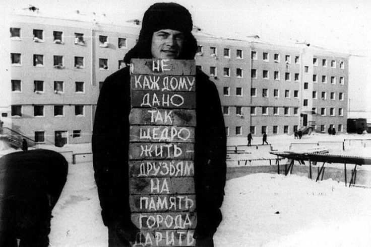 Komsomol construction. Nadym, 1971.