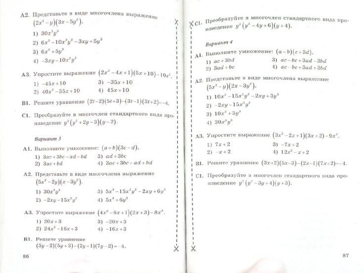 Гдз по математике 5 класс виленкин шарыгин