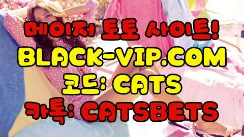 안전한토토싸이트き BLACK-VIP.COM 코드 : CATS 안전한사이트 안전한토토싸이트き BLACK-VIP.COM 코드 : CATS 안전한사이트 안전한토토싸이트き BLACK-VIP.COM 코드 : CATS 안전한사이트 안전한토토싸이트き BLACK-VIP.COM 코드 : CATS 안전한사이트 안전한토토싸이트き BLACK-VIP.COM 코드 : CATS 안전한사이트 안전한토토싸이트き BLACK-VIP.COM 코드 : CATS 안전한사이트