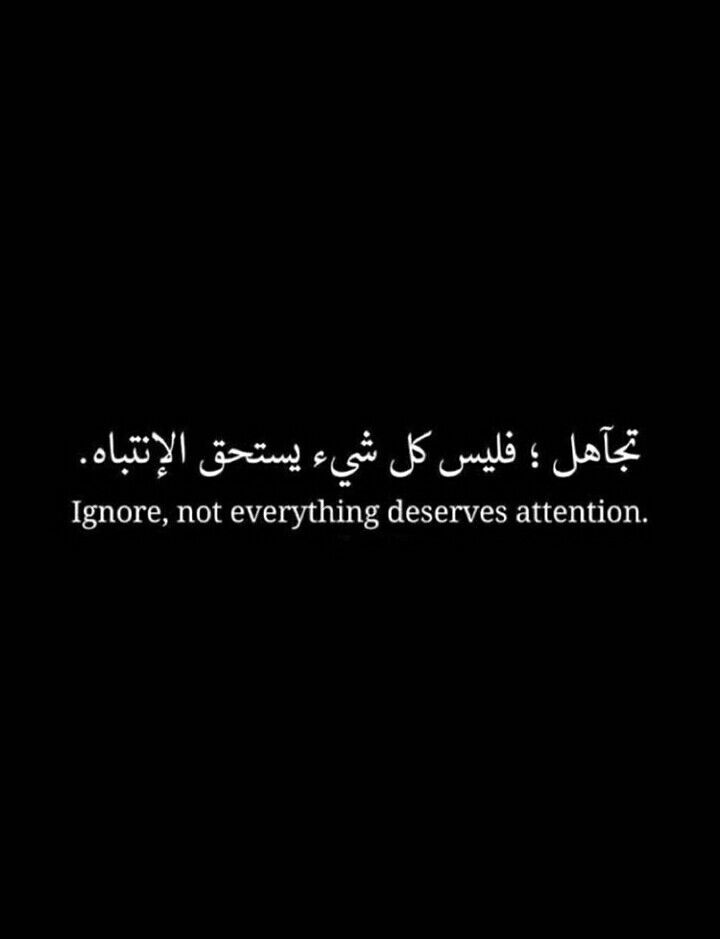 Pin By Azhar Aljibawi On Quotes Forgotten Quotes Words Quotes Quran Quotes