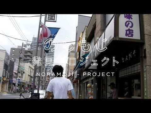 [HF][Fixed][BIG][Future Work] Noramoji by Rintaro Shimohama / Naoki Nishimura / Shinya Wakaoka (JP) (Re-utilization of the past job): by Rintaro Shimohama / Naoki Nishimura / Shinya Wakaoka.