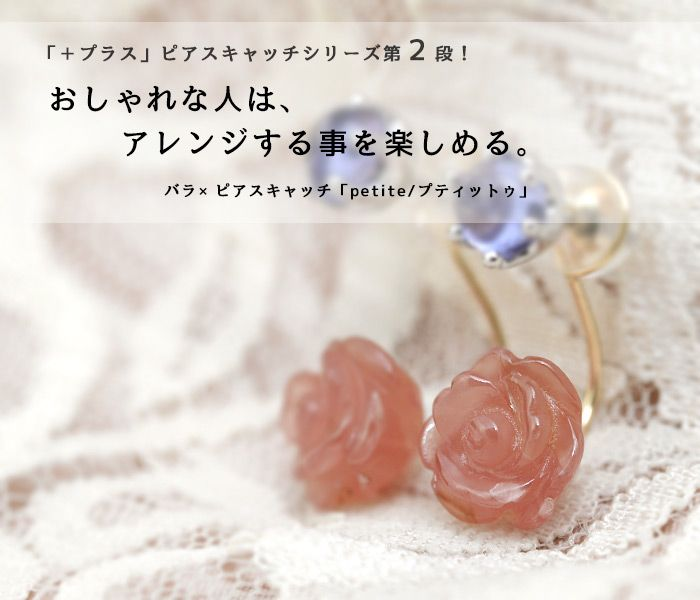 "Rose x pierced earrings catch ""petite"" バラ×ピアスキャッチ 「petite」"