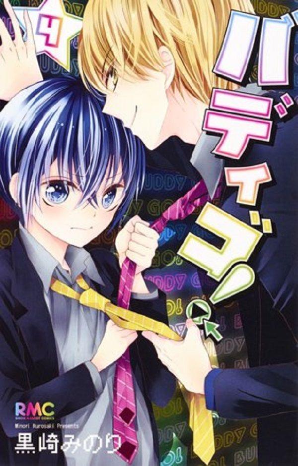 Buddy Go! erhält Anime-Umsetzung im April - http://sumikai.com/mangaanime/buddy-go-erhaelt-anime-umsetzung-im-april-126112/
