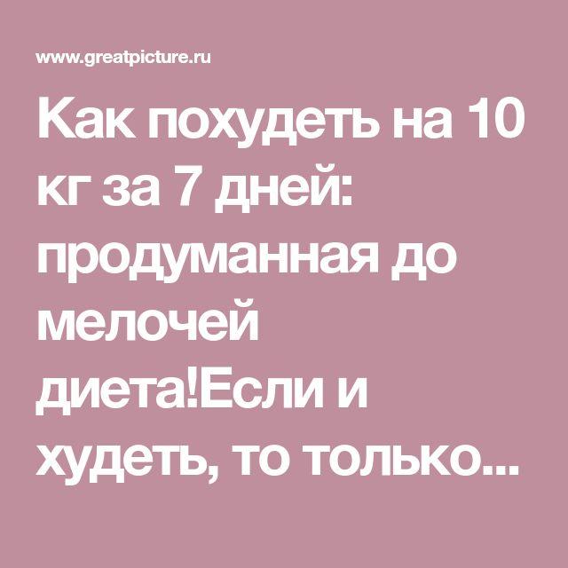 Здоровиеинфо ру похудеть за 10 дней на