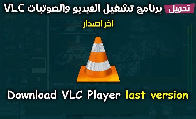 عملاق تشغيل الفيديوهات والصوتيات Vlc Media Player اخر اصدار
