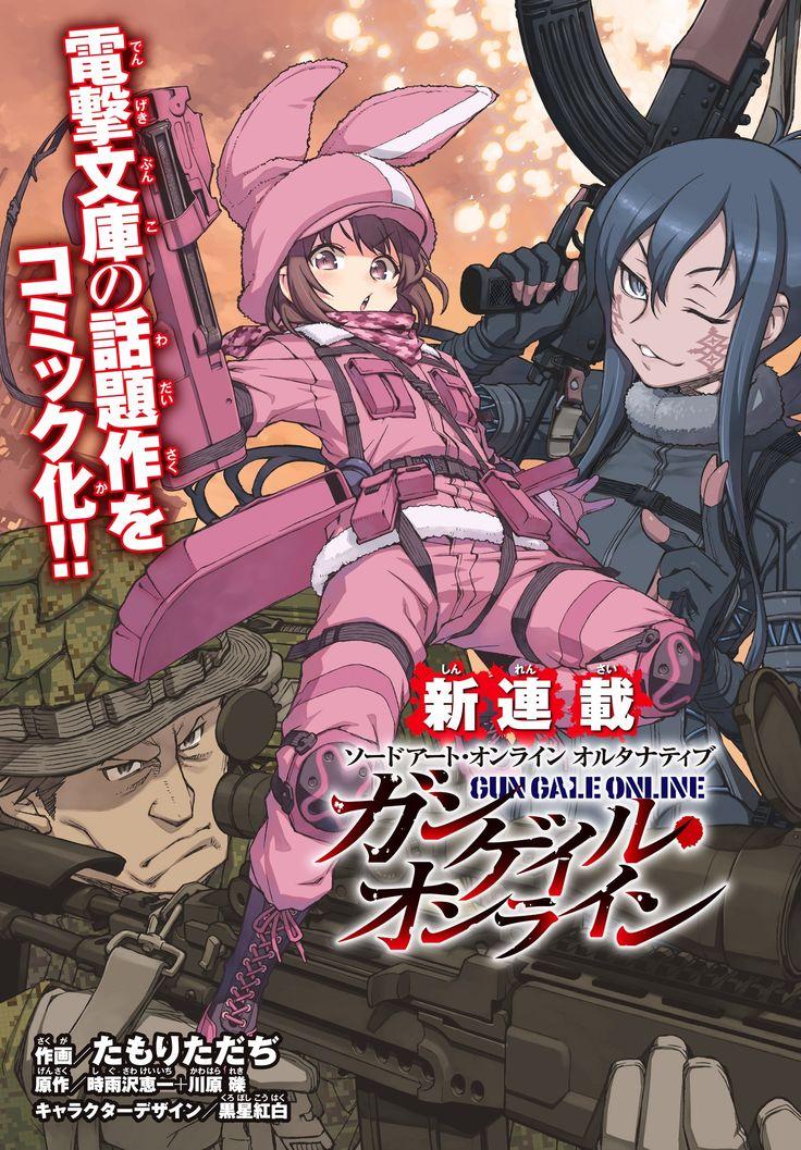 Sword Art Online Alternative - Gun Gale Online - chapter Ver 2 Ch 01 - page 1