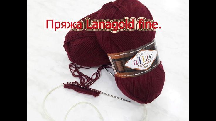 """Пряжа """"Lanagold fine """" от Alize. Обзор на пряжу."""