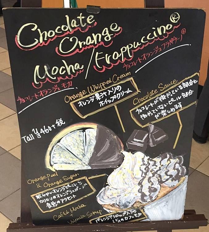 Chocolate orange mocha / Frappuccino