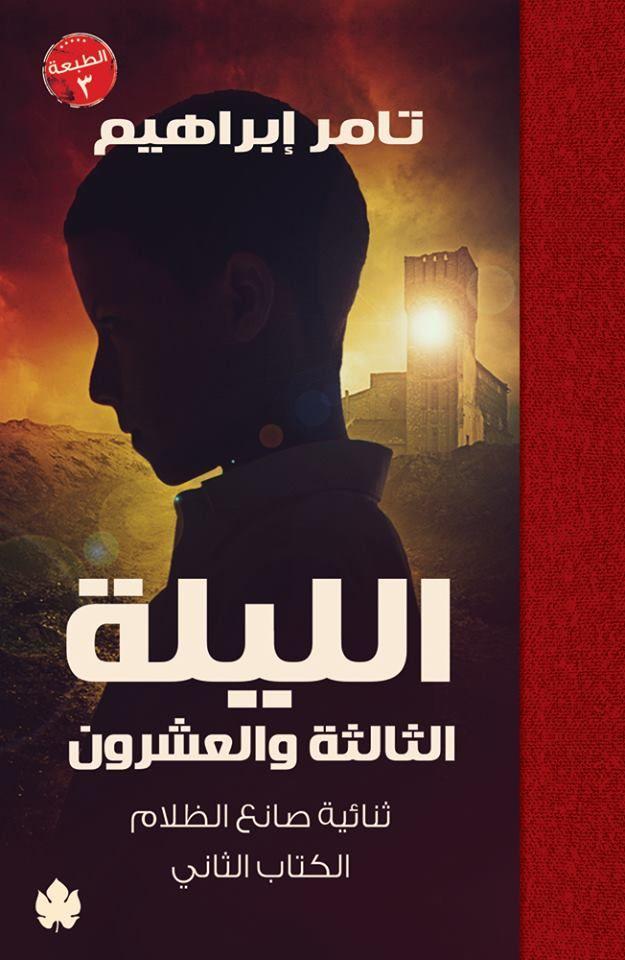 رواية الليلة الثالثة والعشرون تامر ابراهيم رواية صوتية Arabic Books Book Cover Books