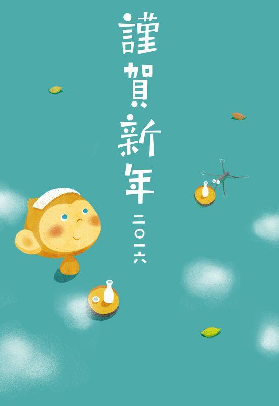 年賀状印刷2016年 夢工房 by 吉田ユウスケ | CREATORS BANK http://creatorsbank.com/ysdyusk/works/281120