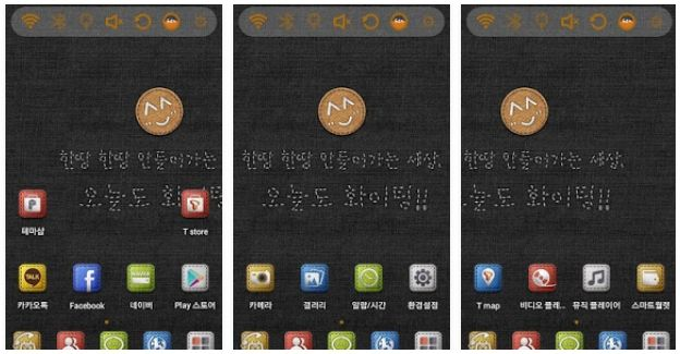Fabric stitch Lancher Theme aNDROID Apk free download