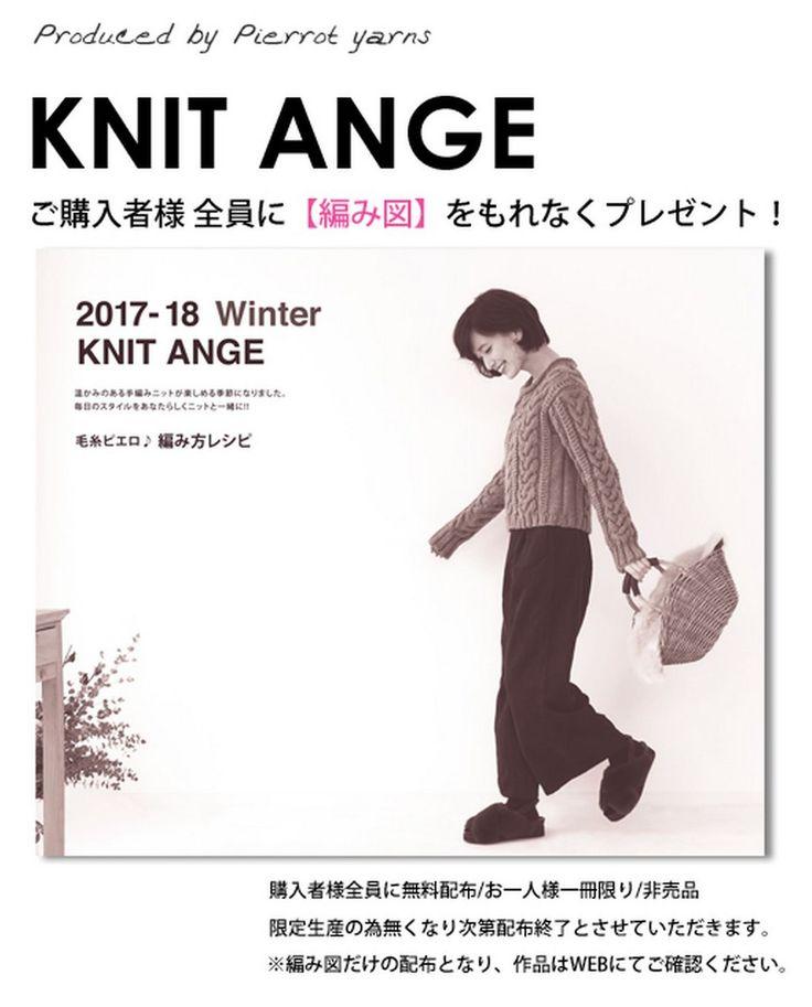 Knit Ange Winter 2017-2018-ng