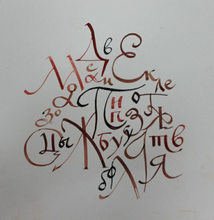 Best images about russian calligraphy on pinterest
