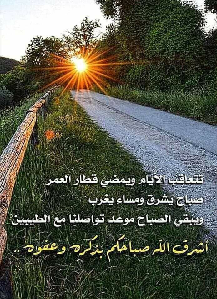 Pin By Chamsdine Chams On صباح مساء الخير Country Roads Instagram Instagram Posts