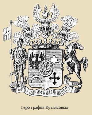 Герб графов Кутайсовых