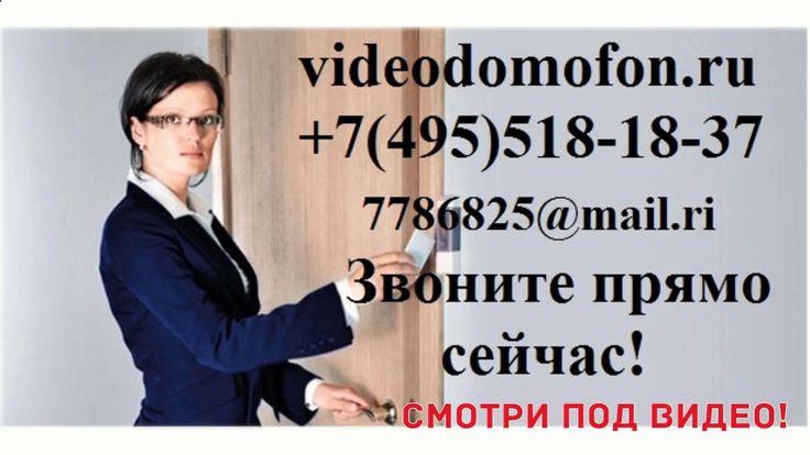 домофоны видеодомофоны
