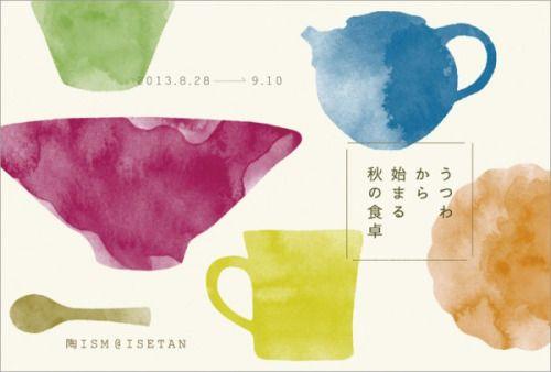 p-musette:  (『うつわから始まる秋の食卓』展DM | SA O | Shie Sato ウェブデザイン・グラフィックデザイン・アート | 帯広・札幌 デザイン事務所から)