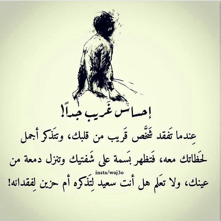 غريب ومؤلم بنفس الوقت Arabic Words Words Arabic Quotes