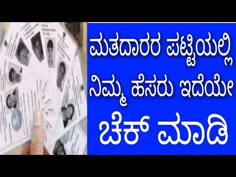 awesome #Karnataka elections 2018 | check your name in voter list & get full list of voters in your area -VIDEO