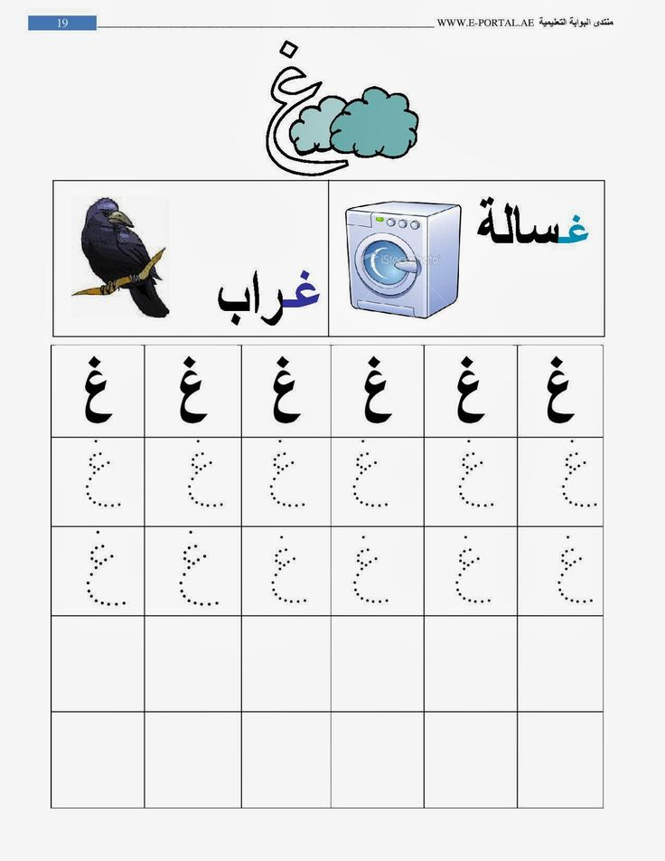 how to learn arabic alphabet online