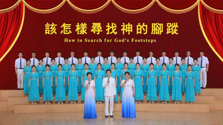 歌詠讚美神的顯現 全能神教會國度讚美中文合唱 第十輯