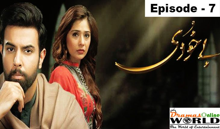Bay Khudi Episode 7 dated 29 December 2016 : Pakistani Drama ARY Digital http://dramasonlineworld.com/bay-khudi-episode-7-ary-digital-drama-online/