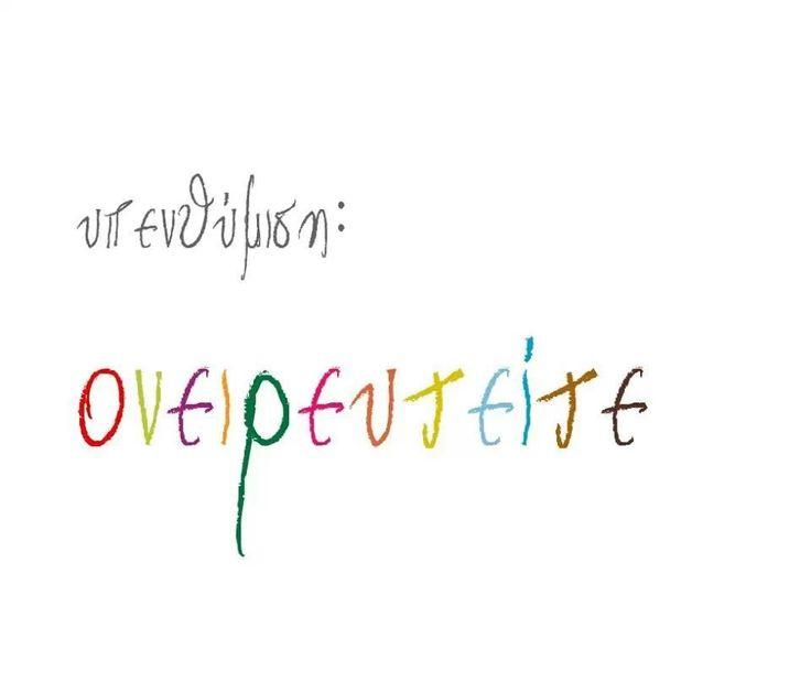 Greek quotes. Reminder.. Dream!