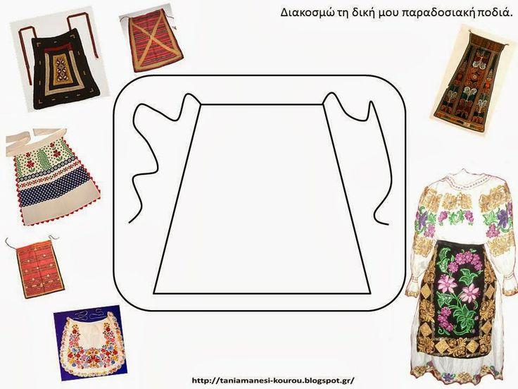 Δραστηριότητες, παιδαγωγικό και εποπτικό υλικό για το Νηπιαγωγείο: Παραδοσιακή ποδιά στο Νηπιαγωγείο: 10 χρήσιμες συν...