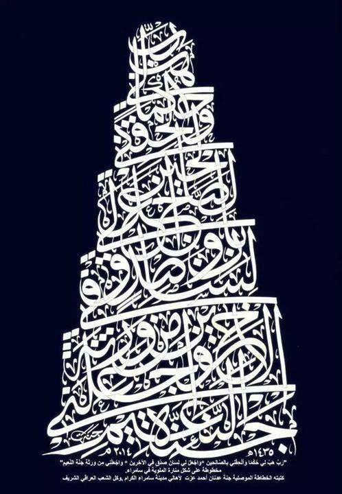 ملوية سامراء العراق رب هب لي حكما وألحقني بالصالحين ( 83 ) واجعل لي لسان صدق في الآخرين ( 84 ) واجعلني من ورثة جنة النعيم ( 85 )