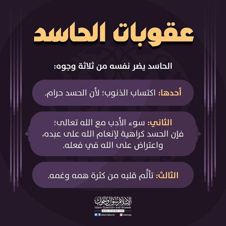 هذه عقوبات الحاسد احذر أن تكون منهم Http Ift Tt 2ryvykh الإسلام سؤال وجواب Islam This Or That Questions Hadeeth