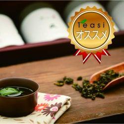 最近段々寒くなる日に、「ほっと!」お茶から心を温め、いかがでしょうか。 ~Teasi台湾お茶~