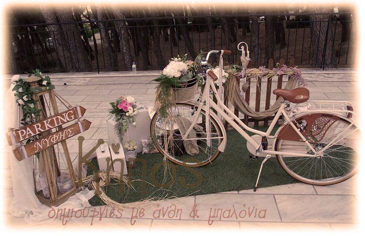 η νυφη ηρθε με ποδηλατο, bicycle
