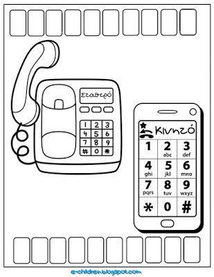Οι καιροί είναι δύσκολοι και καλό είναι τα παιδιά μας να είναι σε θέση θυμούνται και να γνωρίζουν να πληκτρολογούν τουλάχιστον έναν αριθμό τηλεφώνου των γονιών τους.Όπως μαθαίνουν τα ποιήματα, τους ρ