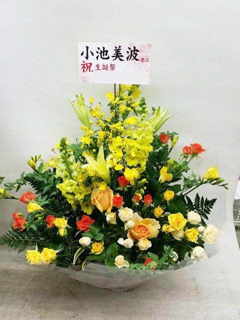欅坂46握手会へお祝い花