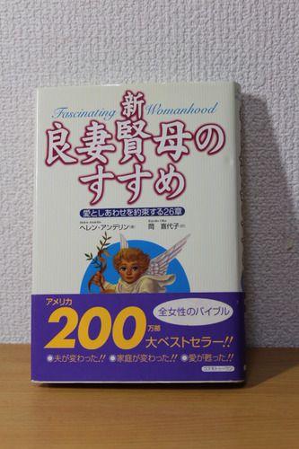 Amazon.co.jp: 新・良妻賢母のすすめ―愛としあわせを約束する26章: ヘレン アンデリン, 岡 喜代子: 本