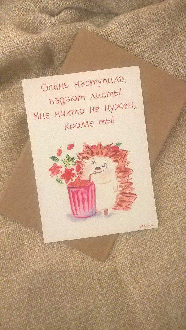 """Акварельная открытка ёж - """"Осень наступила, падают листы, мне никто не нужен, кроме ты!""""  #осень #еж #ёж #чай #акварель #открытка #ежик #рисунок #иллюстрация #арт #autumn #fall #hedgehog #tea #postcard #illustration #watercolor #drawing #art #coffee #кофе"""