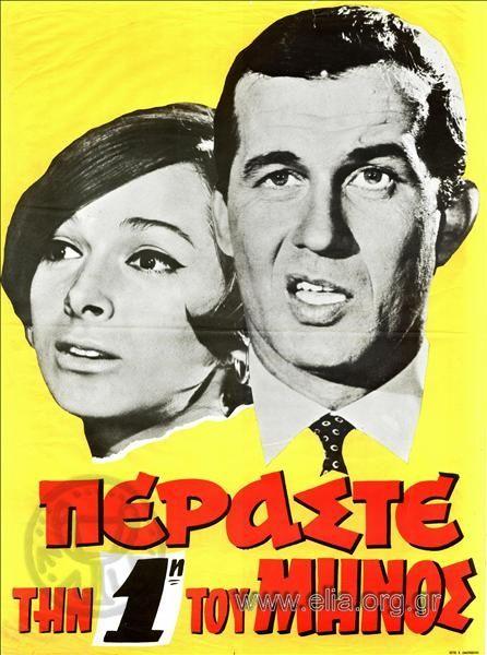 Περάστε την πρώτη του μηνός (1965)