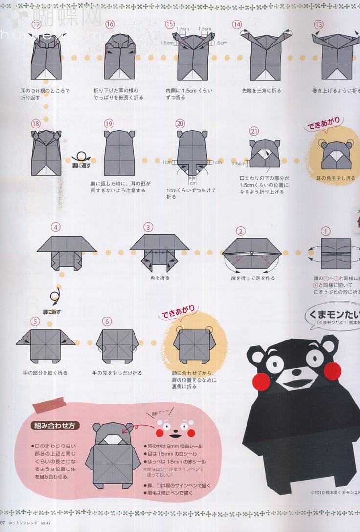 くまモン 熊本熊 Kumamon~ 摺紙 2
