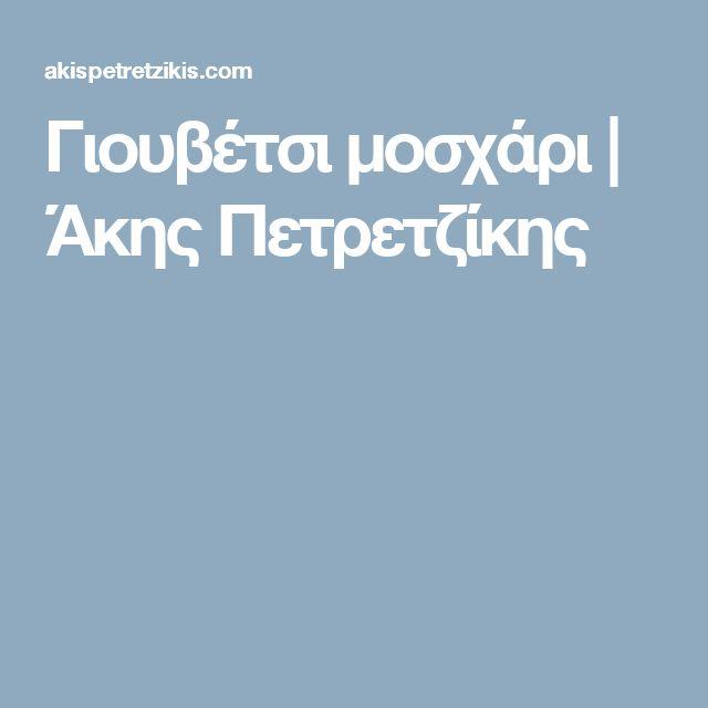 Γιουβέτσι μοσχάρι | Άκης Πετρετζίκης