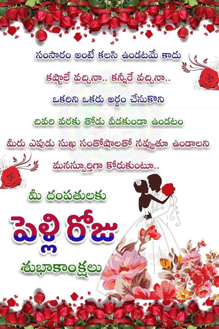 Happy wedding anniversary annayya annayya anniversary