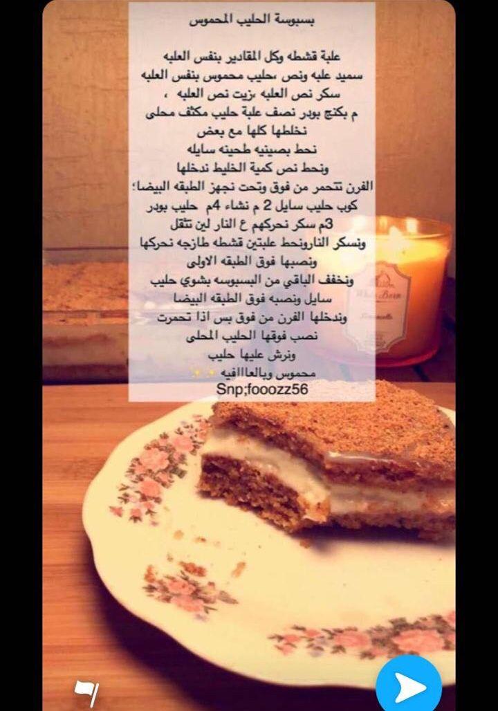 بسبوسة الحليب المحموس بالنشا Bread Recipes Sweet Diy Food Recipes Food Recipies