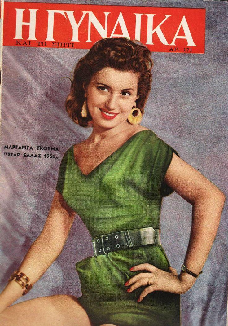 Στάρ Ελλάς 1956 Μαργαρίτα Γκούμα