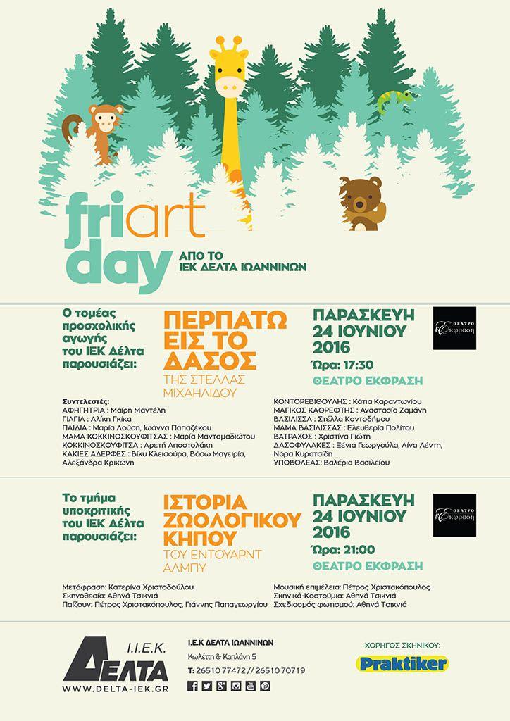 Εκδήλωση FriArtDay