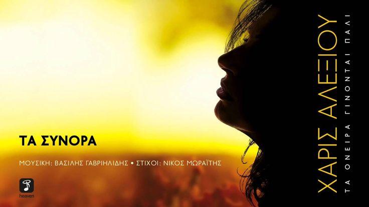 Χάρις Αλεξίου - Τα Σύνορα | Haris Alexiou - Ta Sinora | Official Audio R...