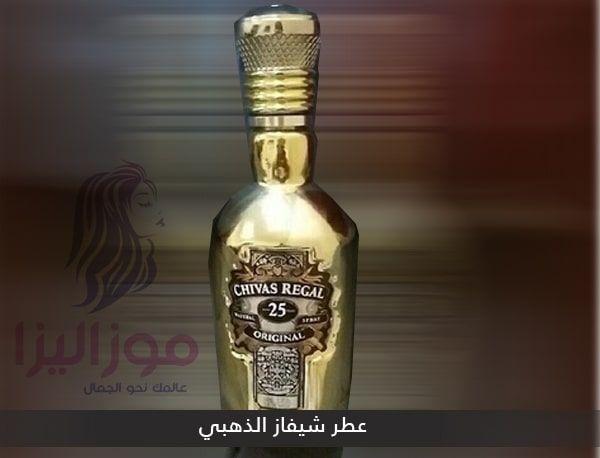 عطر شيفاز الذهبي الاصلي Chivas Regal Gold Vodka Bottle Whiskey Bottle Whiskey