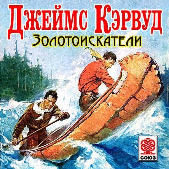 Золотоискатели #любовныйроман, #юмор, #компьютеры, #приключения, #путешествия, #образование