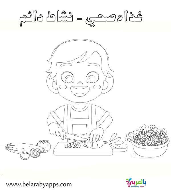 رسومات تلوين عن الغذاء الصحي والغير صحي للأطفال بالعربي نتعلم Kindergarten Math Activities First Fathers Day Gifts Math Activities