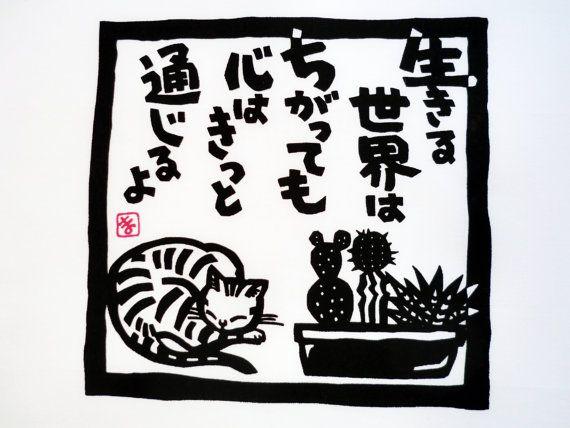 Tenugui, tissu japonais chat, chats en noir et blanc, présente pour lui, coton japonais, kawaii tissu, tissu de chat, tissu de coton japonais