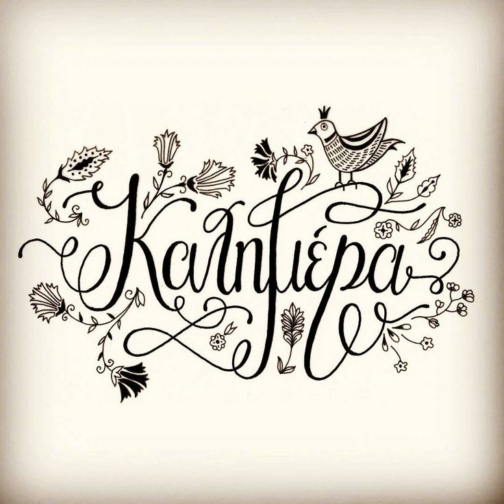 """Practicing calligraphy. Kalimera (good  morning) decorated with flowers and a bird, taken from the traditional Greek embroidery #calligraphy #lettering…"""